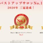 バストアップサロン人気NO.1 獲得♪