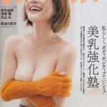 雑誌「anan」の美乳特集に掲載されました